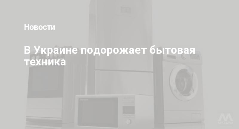В Украине подорожает бытовая техника