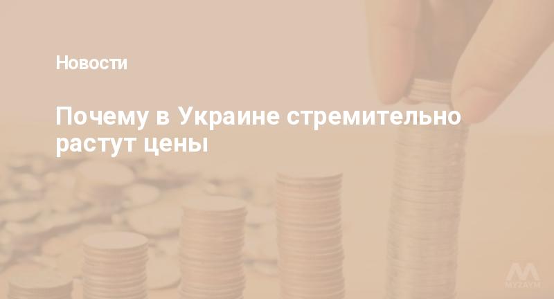 Почему в Украине стремительно растут цены