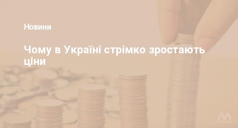 Чому в Україні стрімко зростають ціни