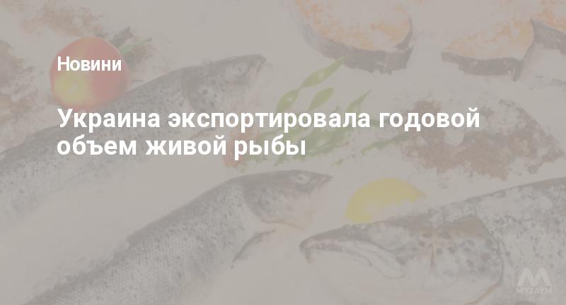 Украина экспортировала годовой объем живой рыбы