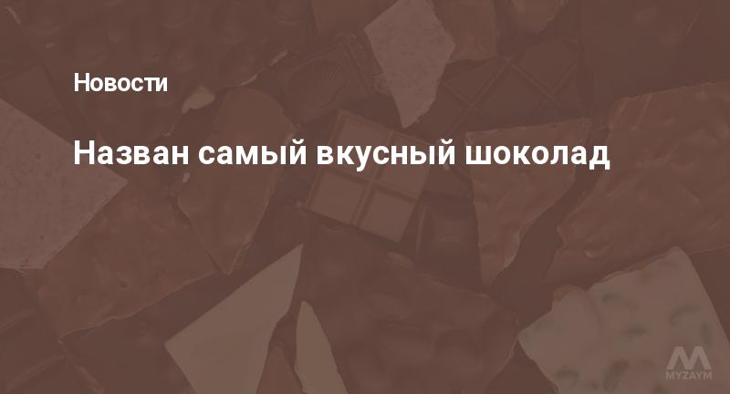 Назван самый вкусный шоколад