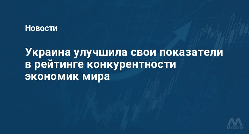 Украина улучшила свои показатели в рейтинге конкурентности экономик мира