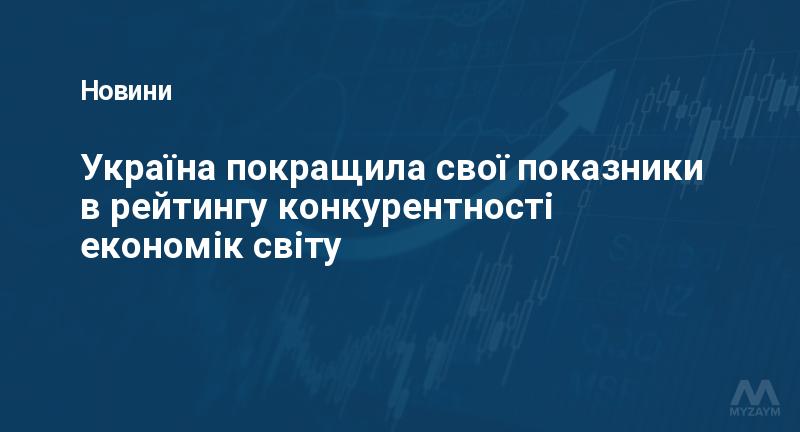 Україна покращила свої показники в рейтингу конкурентності економік світу