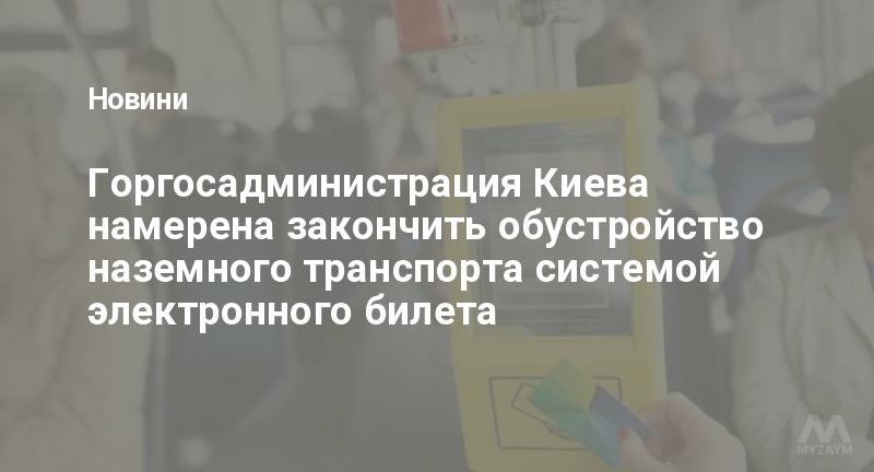 Горгосадминистрация Киева намерена закончить обустройство наземного транспорта системой электронного билета