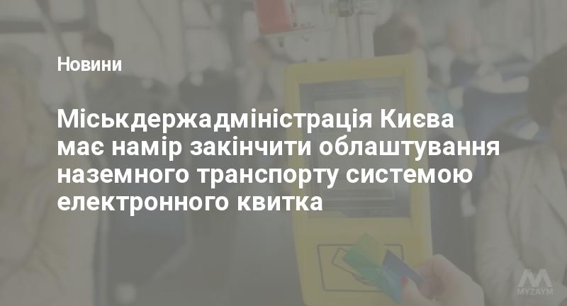 Міськдержадміністрація Києва має намір закінчити облаштування наземного транспорту системою електронного квитка