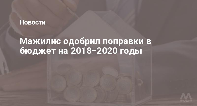 Мажилис одобрил поправки в бюджет на 2018−2020 годы