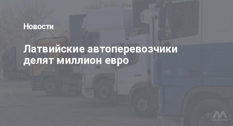 Латвийские автоперевозчики делят миллион евро