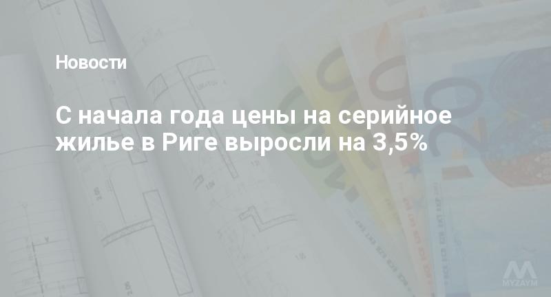 С начала года цены на серийное жилье в Риге выросли на 3,5%