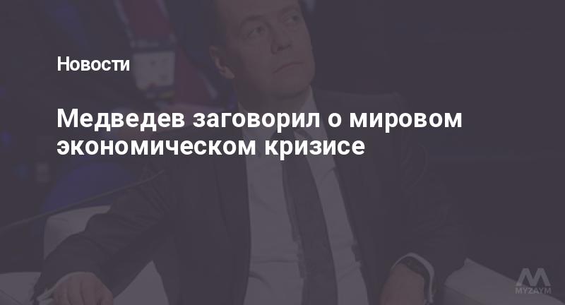 Медведев заговорил о мировом экономическом кризисе