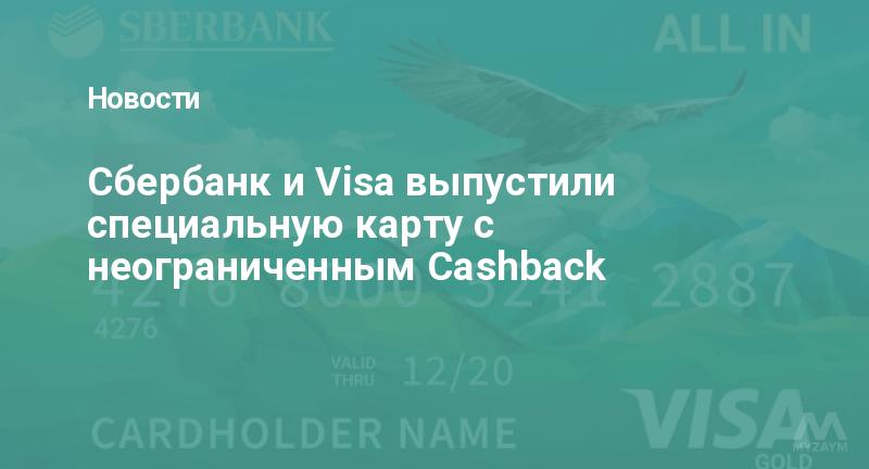 Сбербанк и Visa выпустили специальную карту c неограниченным Сashback