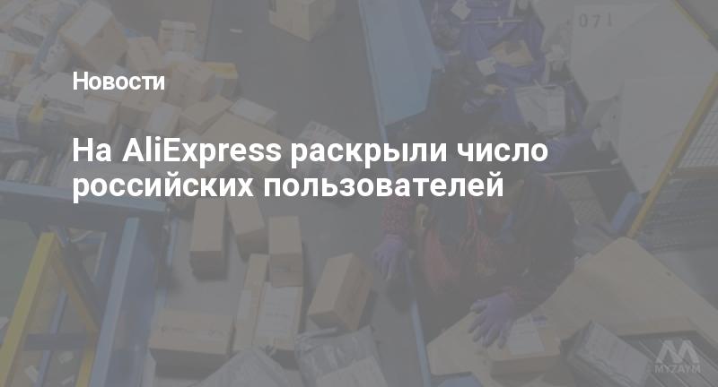 На AliExpress раскрыли число российских пользователей