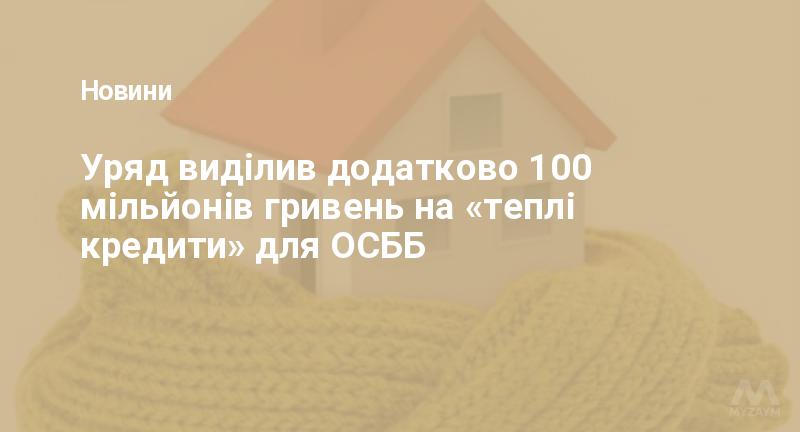 Уряд виділив додатково 100 мільйонів гривень на «теплі кредити» для ОСББ
