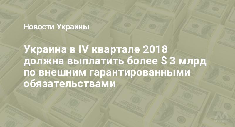 Украина в IV квартале 2018 должна выплатить более $ 3 млрд по внешним гарантированными обязательствами