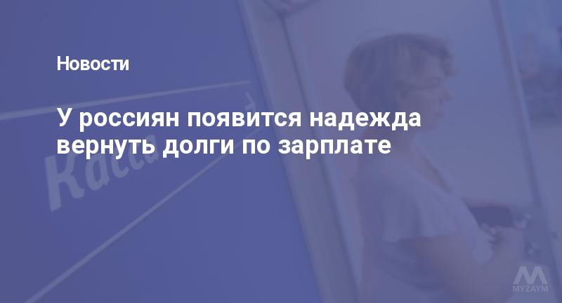 У россиян появится надежда вернуть долги по зарплате