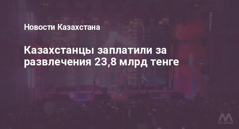 Казахстанцы заплатили за развлечения 23,8 млрд тенге