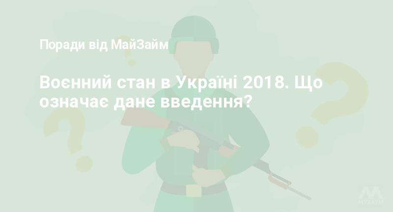 Воєнний стан в Україні 2018. Що означає дане введення?