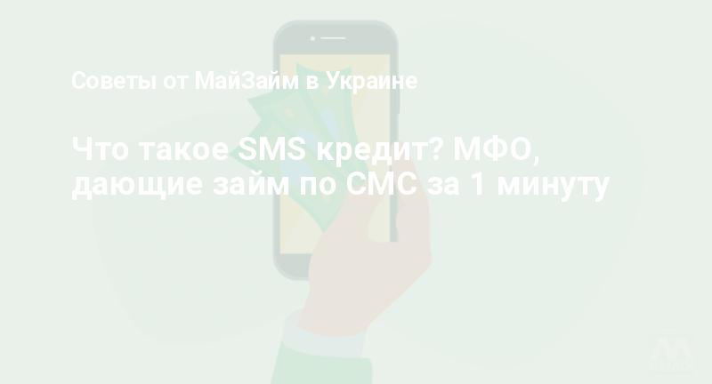 Что такое SMS кредит? МФО, дающие займ по СМС за 1 минуту