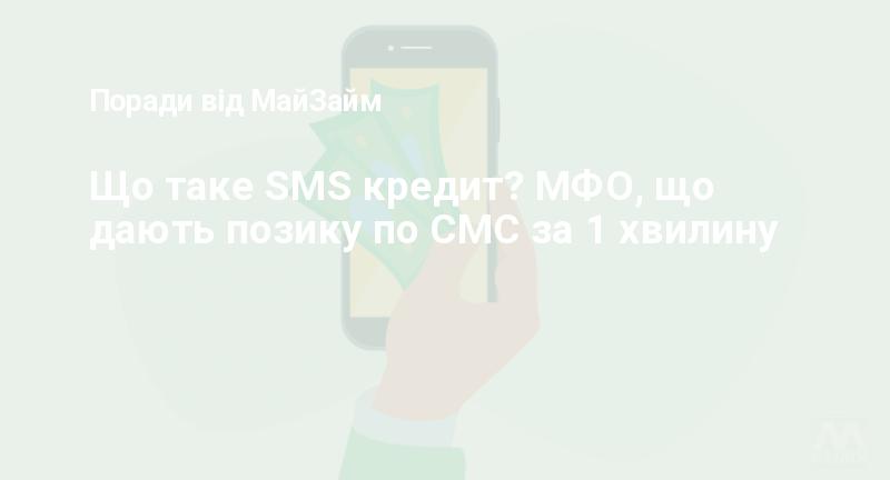 Що таке SMS кредит? МФО, що дають позику по СМС за 1 хвилину