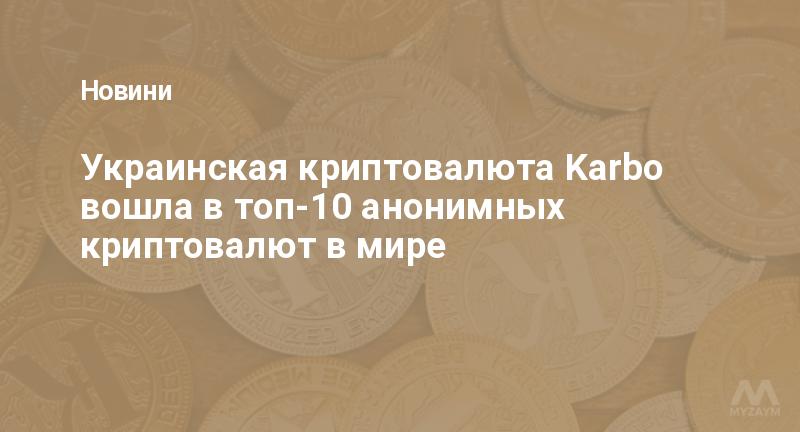 Украинская криптовалюта Karbo вошла в топ-10 анонимных криптовалют в мире