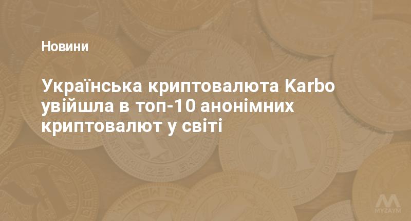 Українська криптовалюта Karbo увійшла в топ-10 анонімних криптовалют у світі