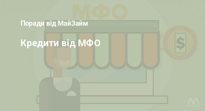 Кредити від МФО