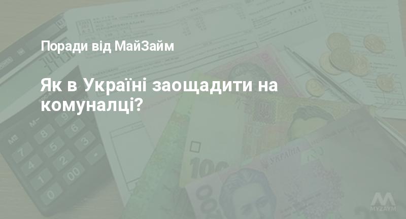 Як в Україні заощадити на комуналці?