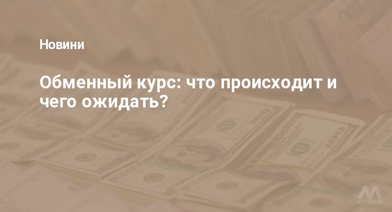 Обменный курс: что происходит и чего ожидать?
