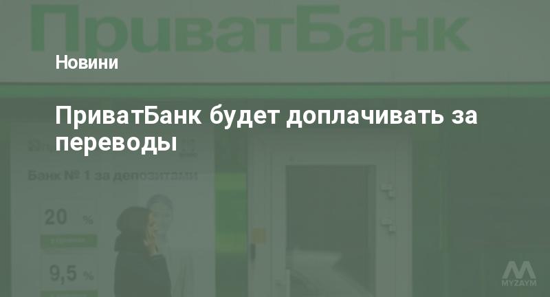 ПриватБанк будет доплачивать за переводы
