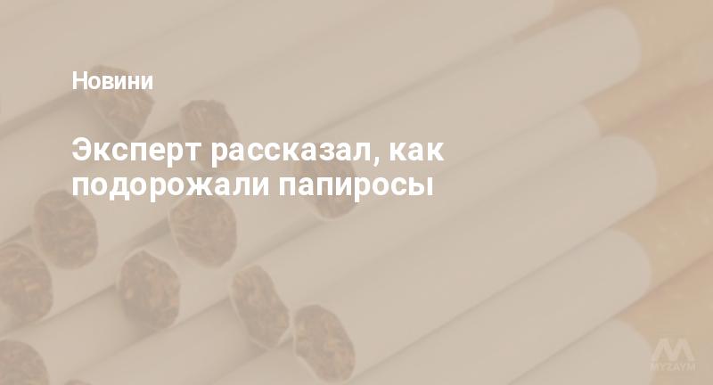 Эксперт рассказал, как подорожали папиросы