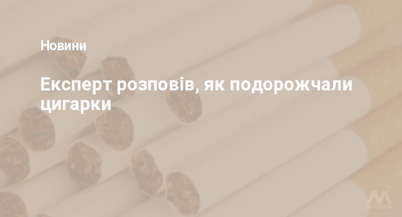 Експерт розповів, як подорожчали цигарки