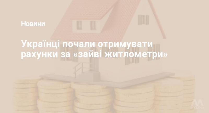 Українці почали отримувати рахунки за «зайві житлометри»