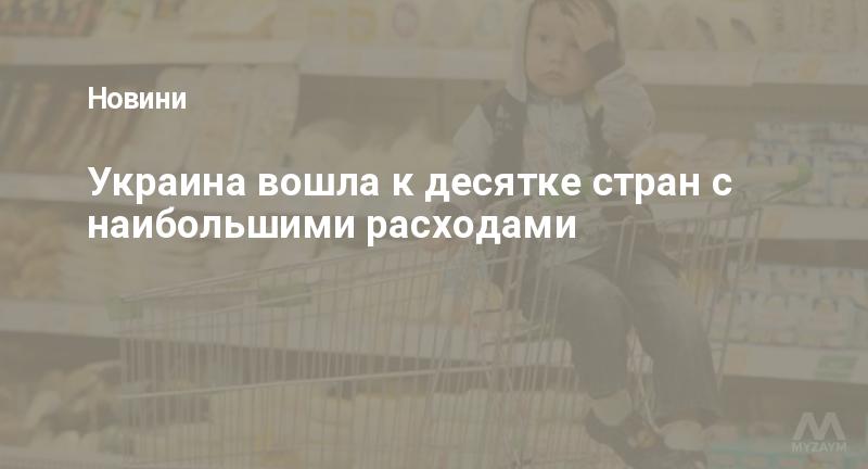 Украина вошла к десятке стран с наибольшими расходами