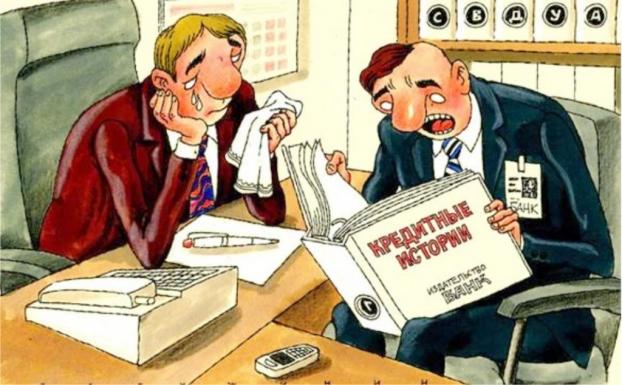 Как взять кредит человеку с плохой кредитной историей?