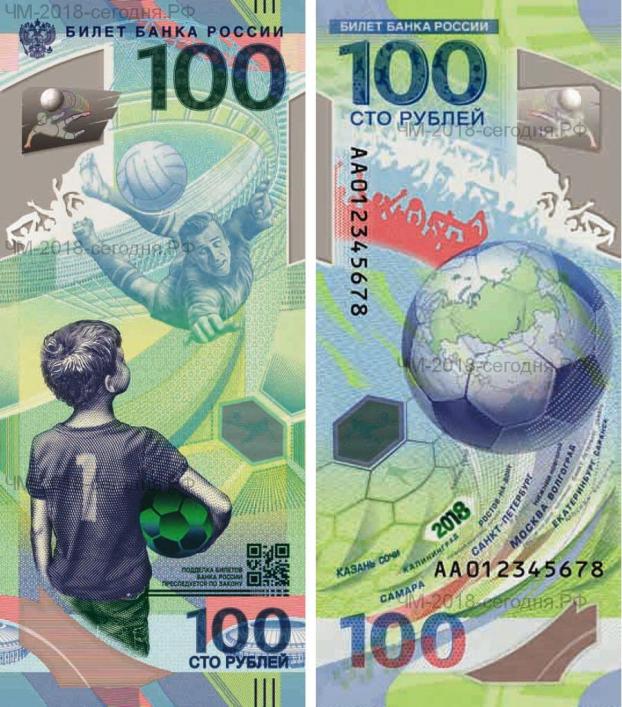 Українським банкам заборонили приймати російську банкноту