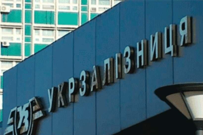 «Укрзалізниця» ризикує втратити 4-5 мільярди гривень до кінця року