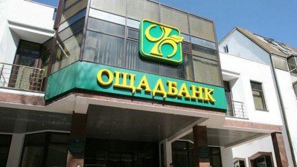 «Ощадбанк» скупився на 124 мільйони в екс-менеджерів фірми з карними справами, яку «банив» Світовий банк