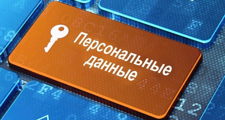 Ваши персональные данные хранятся в МФО: стоит ли волноваться?